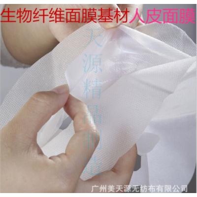广州美天源生物纤维3D人皮面膜