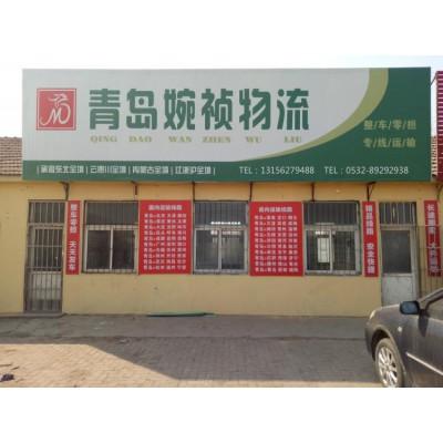 青岛到云南专业搬家 公司搬家 货运
