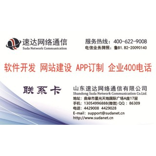 曲阜APP开发(速达网络通信)