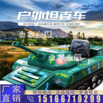 定格了人生的航向 草地坦克车 履带式小型坦克车