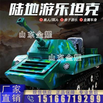 坚硬的外壳 迷彩双人坦克车 大型仿真游乐坦克厂家