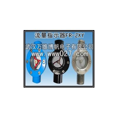 消防系统用水流指示器 流量观察器
