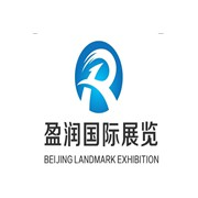 北京盈润国际展览(深圳)有限公司