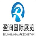 2020年 迪拜电子烟展览会(亚太地区总代理)