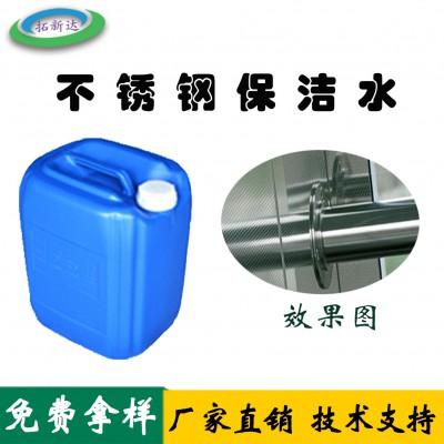 不锈钢保洁水保洁水不锈钢清洁液 防手印