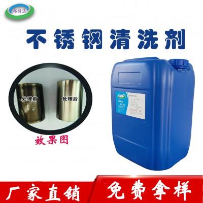 不锈钢清洗剂脱脂除油剂清洗剂积碳清洗剂