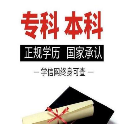 北京一年到一年半考取自考本科学位不过退费