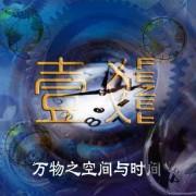广州市壹爻文化科技有限公司
