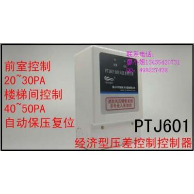PTJ601压差开关正压送风系统消防风压控制器