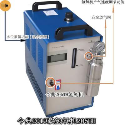 今典19款氢氧机205TH