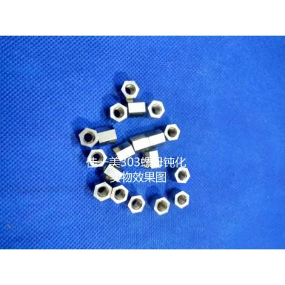 不锈钢钝化光亮剂增加不锈钢防锈提高耐盐雾