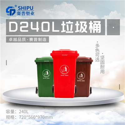 SHIPU厂家供应240L潲水桶 果皮箱 分垃圾桶
