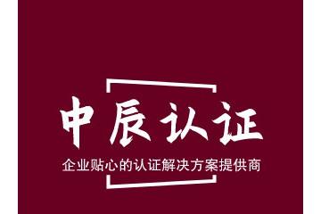 泰兴ISO9001认证_泰兴认证咨询公司