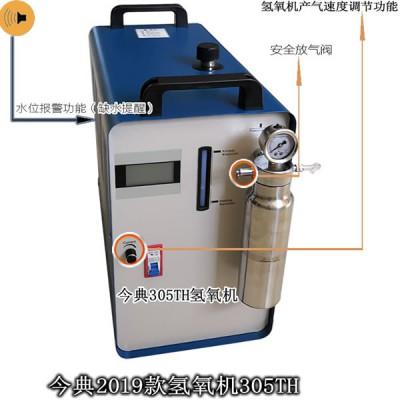 今典305TH水燃料氢氧机