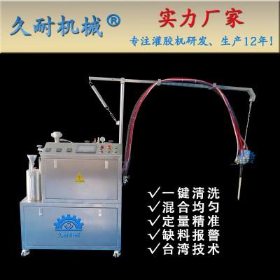 供应小型环氧树脂灌胶机-久耐机械
