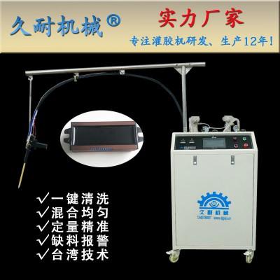 半自动开关电源注胶机-东莞久耐机械