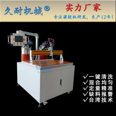 久耐机械厂家供应ab胶自动灌胶机