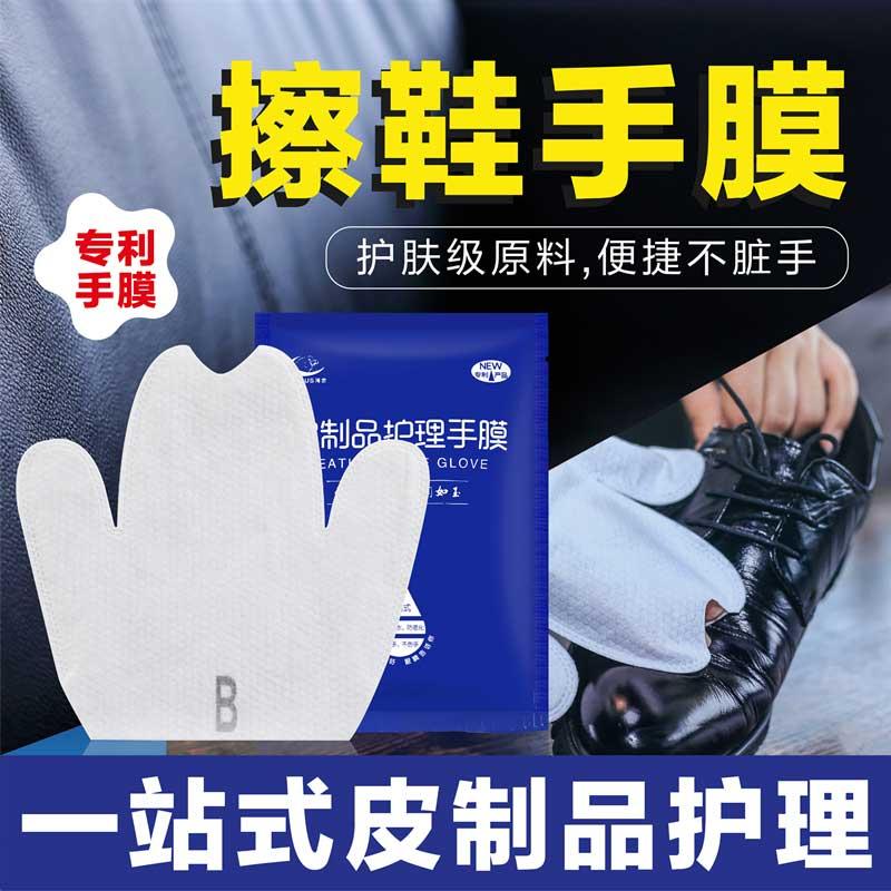 海象皮具护理手膜,对皮具清洁滋养抛光护理!