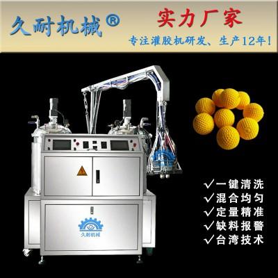 东莞久耐玩具子弹球发泡机设备厂家