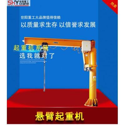 江苏移动式旋臂起重机,国产悬臂吊,旋臂吊设备,悬臂起重机