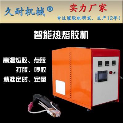 东莞久耐小型自动定量热熔胶机设备