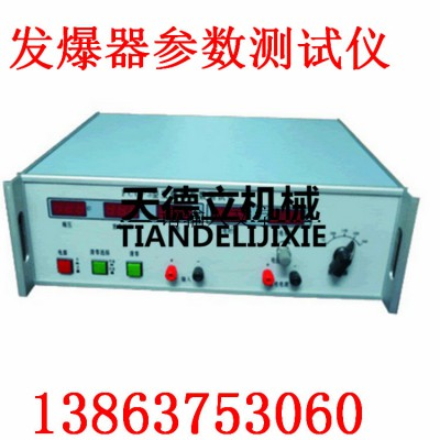 天德立FCC-3发爆器参数测试仪 矿用参数测试仪