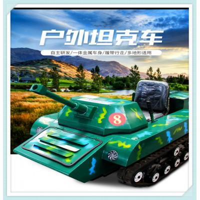 大型游乐坦克车 越野坦克车 亲子拓展游乐设备