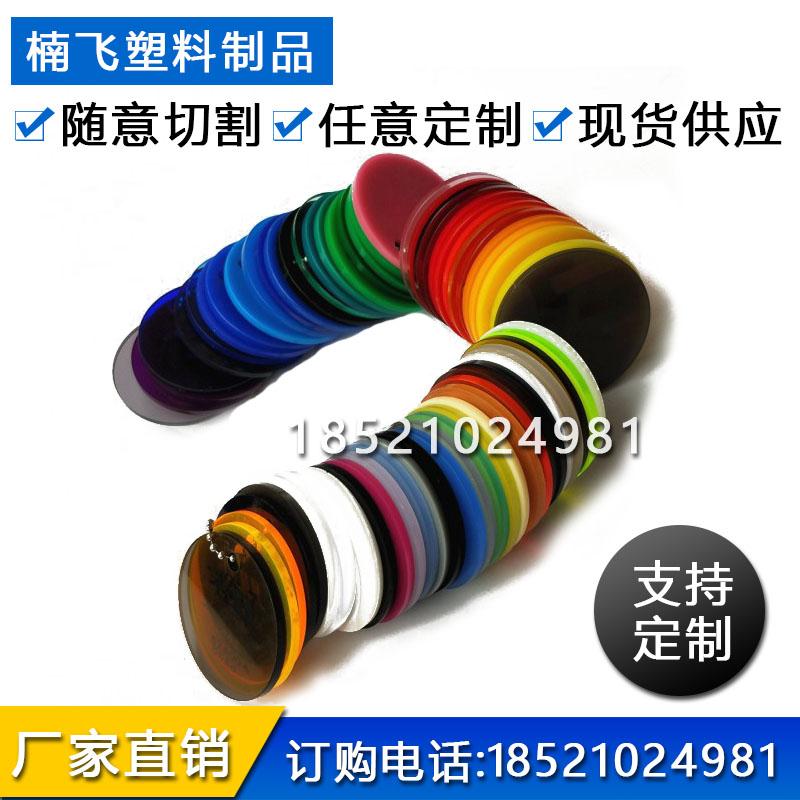 8MM彩色亚克力塑料板材大板材不透明有机玻璃加工印刷抛光