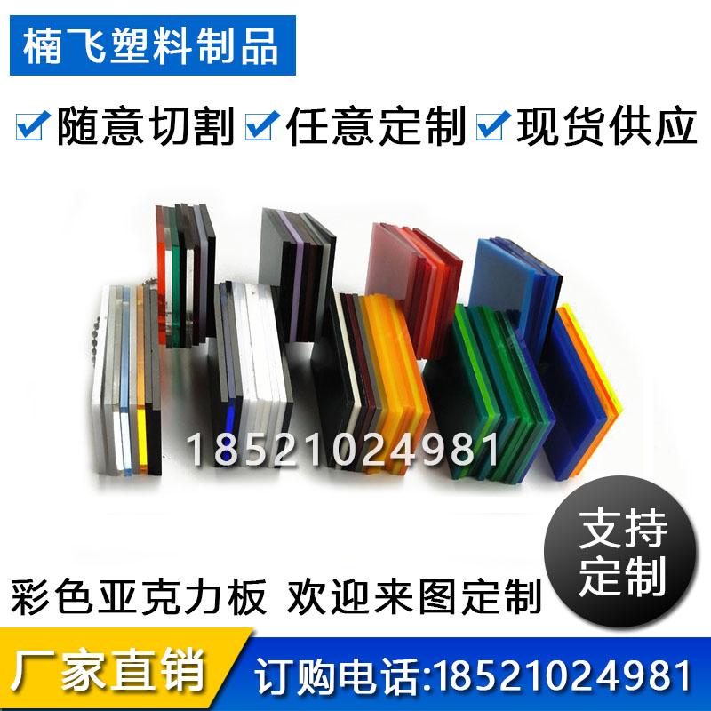 彩色灯箱灯槽板材不透明有机玻璃塑料有机玻璃透光板材定制