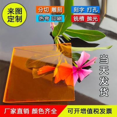 厂家供应橙黄色透明亚克力板PMMA有机玻璃板定制抛光激光切割