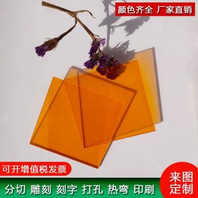 透明橙黄色亚克力广告板雕刻黄色有机玻璃来图样加工雕刻