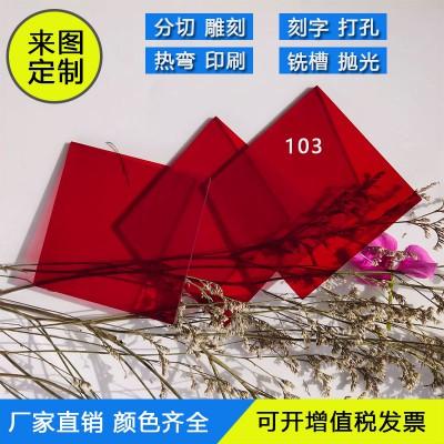 厂家红色透明亚克力板20mm酒红色有机玻璃塑料板材加工定制
