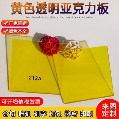 黄色透明亚克力板 高透明板 彩色透明亚克力板厂家直销有机玻璃