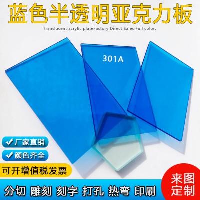 厂家供应蓝色亚克力板 透明蓝色有机玻璃 透蓝亚克力板个性定制