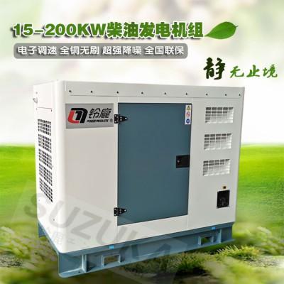 应急低油耗30KW静音柴油发电机