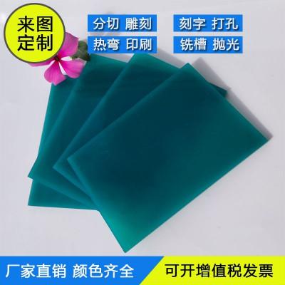 绿色亚克力板婚庆装饰材料亚克力制品加工不透明有机玻璃切割抛光