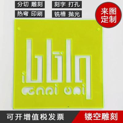 亚克力雕刻字专用板材荧光绿色亚克力塑料板有机玻璃雕刻折弯加工