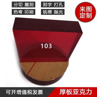 亚克力加厚板材酒红色亚克力有机玻璃塑料板圆片异形切割雕刻热弯