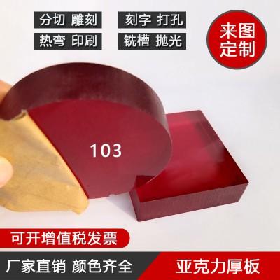 深红色亚克力装饰塑料板材半透明有机板材圆片背景墙贴定做