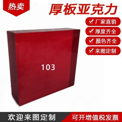 3581020mm亚克力厚板切割深红色半透明亚克力有机玻璃板