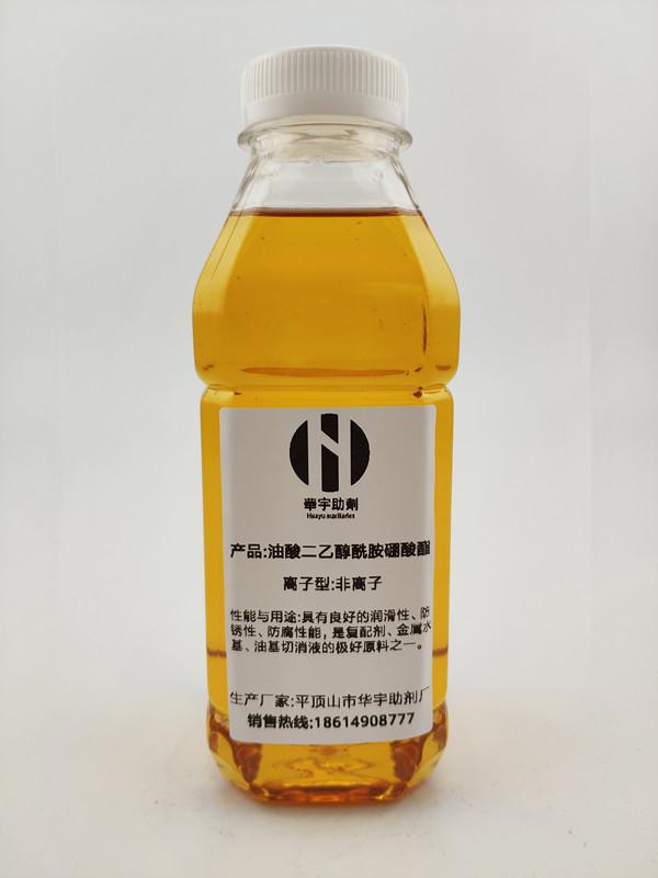 油酸二乙醇胺硼酸脂,具有良好的乳化抗静电,抗摩擦及防锈性能。