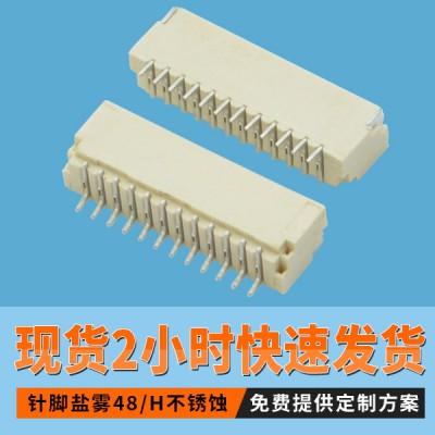 fpc连接器安装方法-技术指导厂家[宏利]