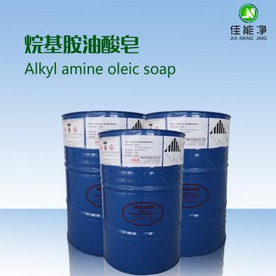 烷基胺油酸皂 优秀除蜡水专用原料 环保表面活性剂
