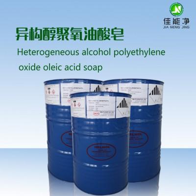 深圳佳能除蜡水原料代理商 异构醇聚氧油酸皂 湿润渗透剂