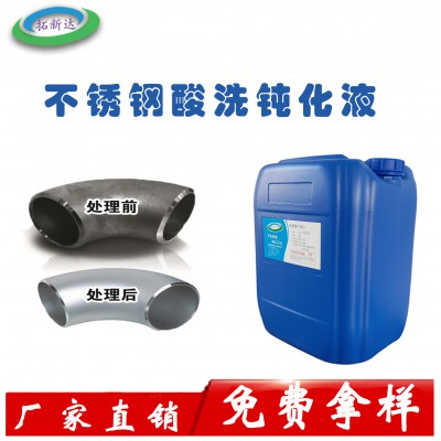 不锈钢酸洗钝化液不锈钢氧化皮清除液氧化皮酸洗液