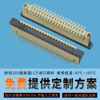 fpc连接器质量问题-优质厂家[宏利]