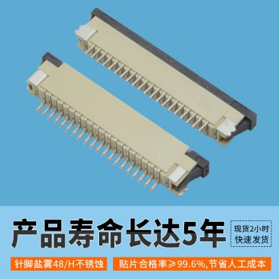 fpc排线连接器封装技术有哪些?[宏利]