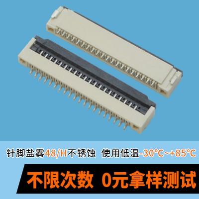 fpc排线连接器封装-技术指导厂家[宏利]