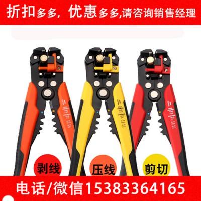 电工压线钳剪线钳全自动拨线钳子工业级剥线器拔线钳子电工工具