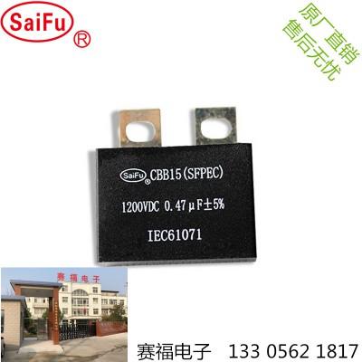 供应赛福CBB15 0.47UF/1200VDC电焊机电容器